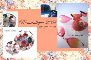 Romantique2008