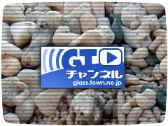 GTチャンネル